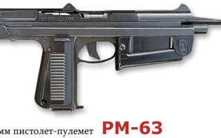 Пистолет — пулемет Pm-63