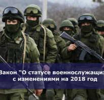 ФЗ «О статусе военнослужащих» с изменениями на 2018 год