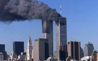 11 сентября, правда про терракт в США, взрыв башен-близнецов, сколько человек погибло, количество жертв