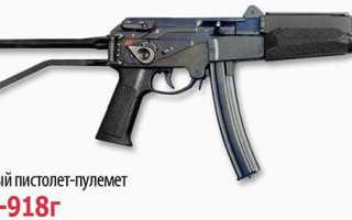 АЕК-918г-обзорная статья про пистолет-пулемет
