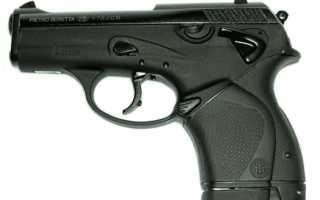 Пневматический пистолет Аникс Beretta A-9000S