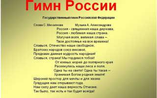 Гимн России, текст полностью, с припевом и куплетами, кто автор слов и музыки, история создания нового государственного символа