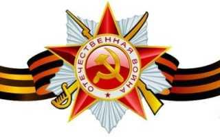 Гвардейская лента: история возникновения, 9 мая, день победы, орден славы, медаль за отвагу, взятие берлина, символ