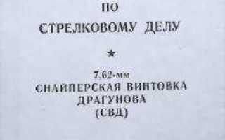 Наставление по стрелковому делу к СВД. 1967 год.