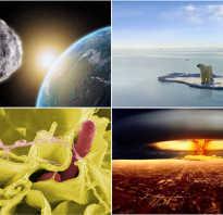 Угрозы для жизни на планете