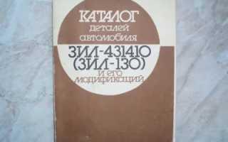 : «Каталог деталей автомобиля ЗИЛ-431410 (ЗИЛ-130) и его модификаций». 1989 год