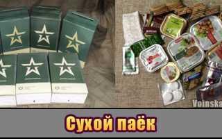 Сухпай — это сухой паек, отличия морского и офицерского, индивидуальный рацион питания в армии России и США, состав и продукты