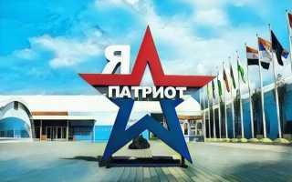 Военно-патриотический парк «Патриот»
