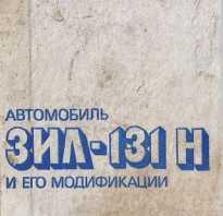Руководство по эксплуатации ЗИЛ-131. 1977 год