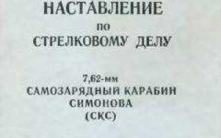 Руковдство по ремонту СКС. 1958 год.