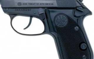 Пистолет Beretta 3032 Tomcat (21 Bobcat, 950 Jetfire)