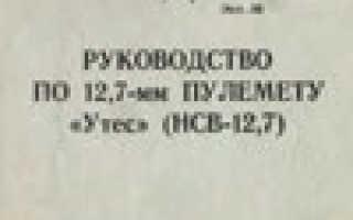 книгу. Наставление по стрелковому дел. Пулемет 12,7-мм НСВ «Утес». Москва 1977