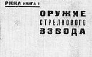 Техническое описание и инструкция к пистолету 7,62 мм МСПТехническое описание и инструкция к пистолету 7,62 мм МСП. Москва. 1975 год.