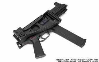 Пистолет — пулемет Heckler Koch UMP 45