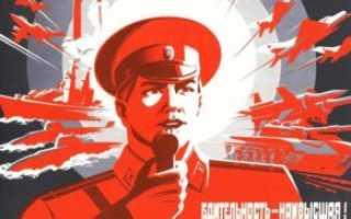 Воин, бди! Армейские плакаты о пользе бдительности.