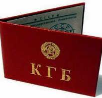 КГБ, про управления и отделы, войска и спецназ, генералы и полковники, высшая школа, и история тайных операций, разведчики Госбезопасности