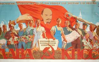 КПСС: генеральный секретарь и члены, политбюро и президиум, съезды и конференции, выборы в советы, решения, значки, эмблема и гимн