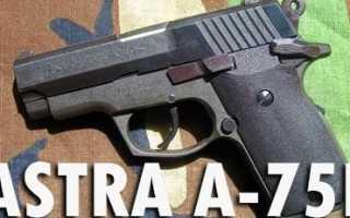 Пистолет Астра А-75 (Astra A-75)