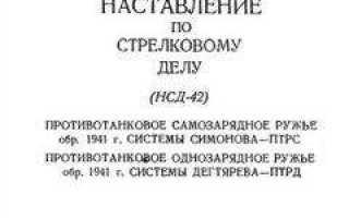 Наставление по стрелковому делу для ружей ПТРД и ПТРС (НСД-42)