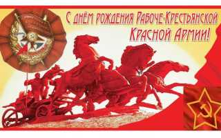Про 23 февраля, история возникновения: правда и вымысел, суть праздника Дня защитника Отечества, тематические программы и мероприятия
