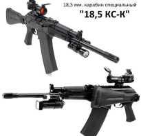 Руководство к карабину КС-К 18,5 мм