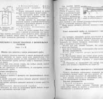 Инструкция к пистолету ТТ и револьверу Нагано. Москва. 1975 год.