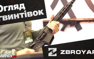 Карабин Zbroyar Z-10: отзывы, цена, технические характеристики, обзор